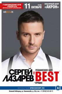 Сергей Лазарев. The BEST