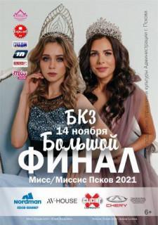 Мисс и Миссис Псков