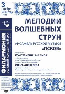 """Концерт ансамбля русской музыки """"Псков"""""""