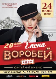 Елена  Воробей и ее шоу.  Юбилейный бенефис.