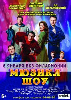 Концертная программа МЮЗИКЛ-ШОУ