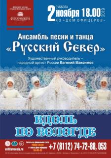 Государственный ансамбль песни и танца «Русский Север» с программой «Вдоль по Вологде»