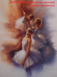 """Абонемент №3. """"Любовь и подвиг. Страницы великих балетов"""""""