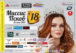 Миссис Псков 2018