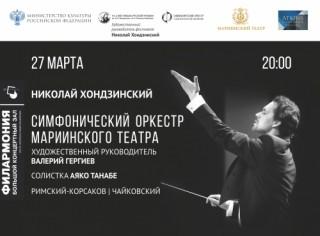 КОНЦЕРТ ОРКЕСТРА МАРИИНСКОГО ТЕАТРА