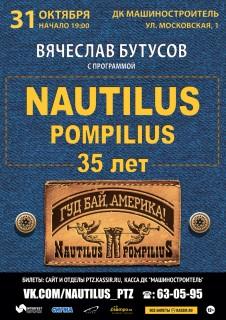 Nautilus Pompilius.35 лет