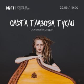 Сольный концерт Ольги Глазовой