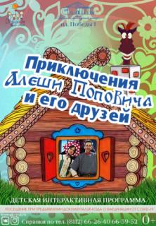 Приключения Алеша Поповича и его друзей