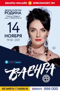 Концерт Елены Ваенги
