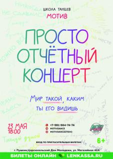 Концерт студии танца Мотив