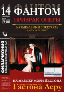 """Музыкальный спектакль """"Фантом. Призрак Оперы"""""""