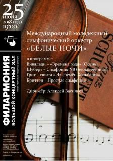 """Международный молодежный симфонический оркестр """"Белые ночи"""""""