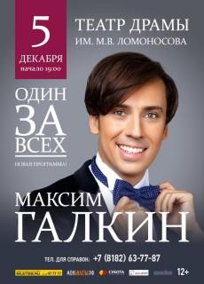 Максим Галкин в Архангельске!