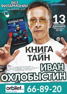 Иван ОХЛОБЫСТИН.