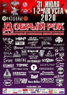 VIII Международный фестиваль живой музыки ДОБРЫЙ РОК