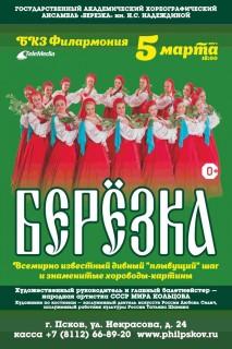 Государственный академический хореографический ансамбль «Березка»