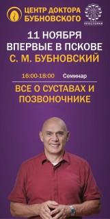 Семинар доктора С.М.Бубновского