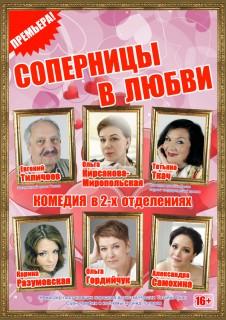 """Спектакль """"Соперницы в любви""""."""