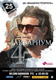 АКВАРИУМ.45