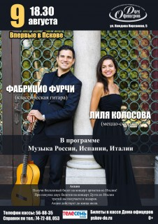 Популярные классические произведения композиторов из России, Италии, Испании.