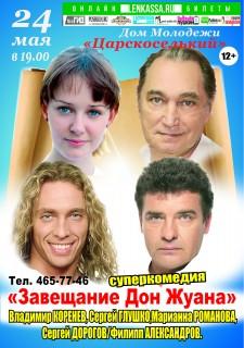 """Суперкомедия """"Завещание Дон Жуана"""""""