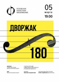 ДВОРЖАК - 180