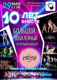 "Отчетный концерт ""Dance home Fresh"""