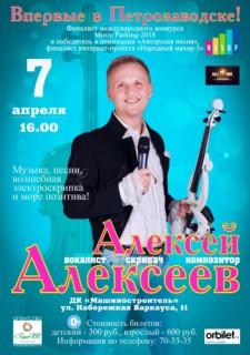 Алексей Алексеев-Скрипач