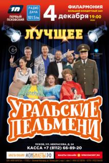 """""""Уральские Пельмени"""""""