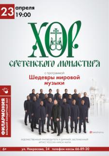 Хор Сретенского монастыря