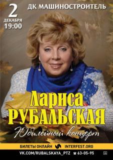Лариса Рубальская.Юбилейный концерт
