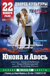 """РОК-ОПЕРА АВТОРСКАЯ ВЕРСИЯ """"ЮНОНА И АВОСЬ"""""""
