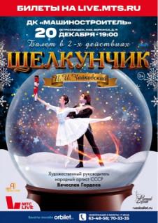 """""""Щелкунчик"""" балет в двух действиях"""