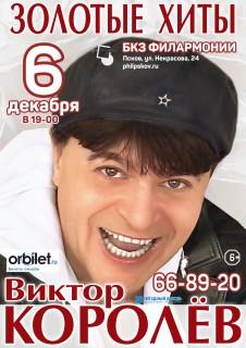 """Виктор КОРОЛЕВ. """"Золотые хиты""""."""