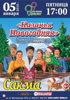Казачий ансамбль САКМА