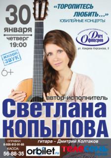 """Светлана Копылова. Юбилейный концерт """"Торопитесь любить..."""""""