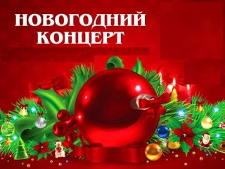 """Новогодний концерт. Ансамбль русской музыки """"Псков"""""""