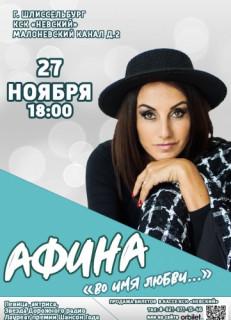Афина Концерт «Во имя любви…»