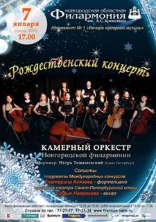 """""""Рождественский концерт"""""""