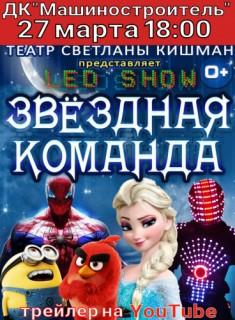 """светодиодное шоу """"Звёздная команда"""""""