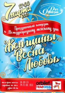 """Праздничный концерт """"Женщины, Весна, Любовь"""""""