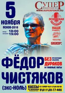 Фёдор Чистяков (экс-ноль)