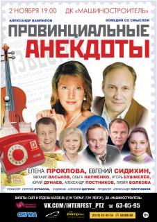 """спектакль """"Провинциальные анекдоты"""""""