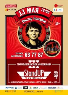 3 StandUp фестиваль