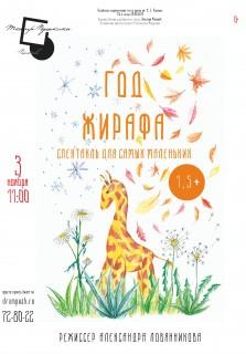 Год жирафа