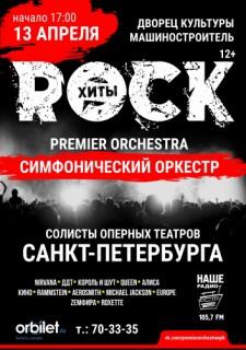 ROCK-ХИТЫ СИМФОНИЧЕСКОГО ОРКЕСТРА