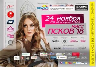 «Мисс Псков 2018»