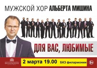 Мужской хор Альберта МИШИНА
