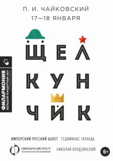 """БАЛЕТ """"ЩЕЛКУНЧИК"""""""