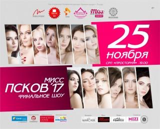 Мисс Псков 2017